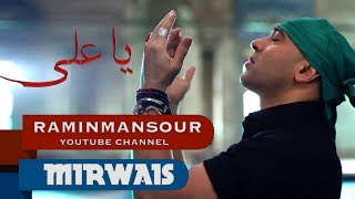 "Mirwais Sahab ""Ya Ali"" NEW OFFICIAL VIDEO 2018 میرویس صحاب - یا علی"