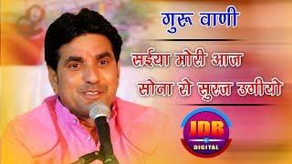 जोग भारती एक दम नया भजन - सैया मोरी आज सोनारो सूरज उगियो | Rajasthani Bhajan | JDB Digital