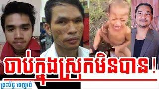 Khmer News Today | He Criticizes Khmer Force, Sapon Midada, Moha Sach, and People Provide Fake News