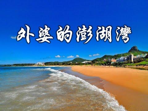 歌词版)外婆的澎湖灣 2015 任賢� � (電� �《� 跑吧愛情》主题曲)