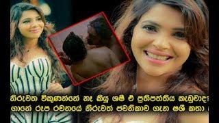 Sri Lankan Model Shashi Anjelina's Latest Video 2018