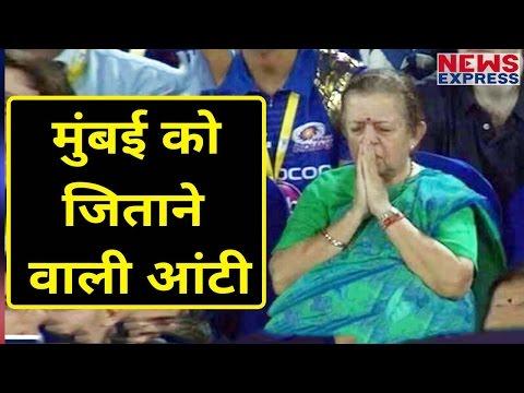 Xxx Mp4 IPL 2017 Final इन Aunty की दुआओं ने IPL के Final में जिता दिया Mumbai Indians को 3gp Sex