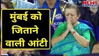 IPL 2017 Final: इन Aunty की दुआओं ने IPL के Final में जिता दिया Mumbai Indians को