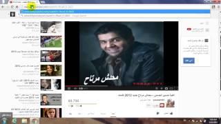 طريقه تحميل مقطع فيديو من اليوتيوب بدون برامج 2013