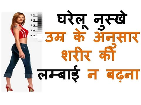 Remedies Tips To Increase Height Naturally Girls and Boys