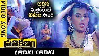 Prathikshanam Movie Songs - Ladki Ladki Full Video Song - Manish,Dev Raj, Vedha,Tejashwini