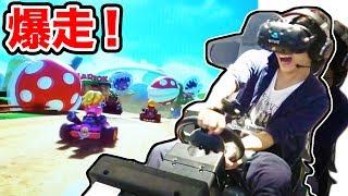 マリオカート アーケードグランプリVRやってみた!