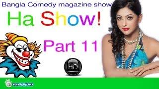 Bangla Comedy magazine show - Ha Show! 2013 Part 11 HD