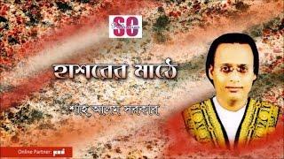 Shah Alam Sarkar - Hashorer Mathe | Bangla Jari Gaan | SCP