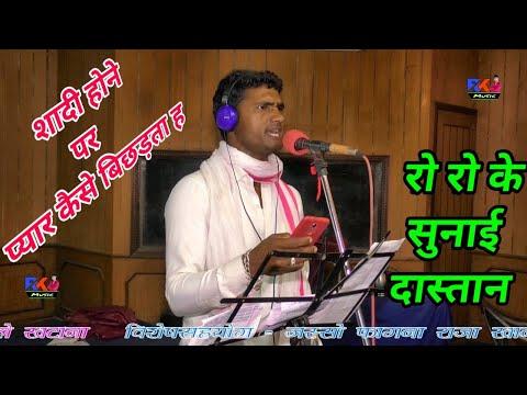 Xxx Mp4 लड़की शादी होने के बाद धोका कैसे दे जाती ह रो रो के सुनाया गाना Gajendra Gurjar Tha Great 3gp Sex