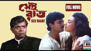 Sei Raat | সেই রাত | Bengali Full Movie | Rituparna | Sadashiv Amrapurkar | Abhishekh | Sreelekha