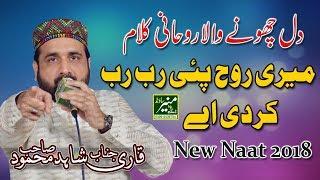 New Naat 2018 - Qari Shahid Mahmood Punjabi Naats 2018 - Hindi Naat Sharif