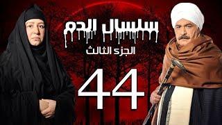 Selsal El Dam Part 3 Eps  | 44 | مسلسل سلسال الدم الجزء الثالث الحلقة