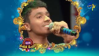 Padutha Theeyaga   26th November 2017    Latest Promo