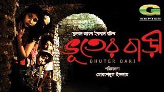Chotoder Natok | Vooter Bari | Story : Muhammed Zafar Iqbal | Director : Morshedul Islam