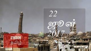BBC Tamil TV News Bulletin 22/06/17 பிபிசி தமிழ் தொலைக்காட்சி செய்தியறிக்கை 22/06/17