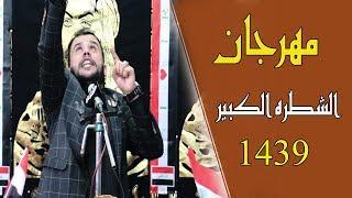 شاهد الشاعر محمد الاعاجيبي اشسوه في جمهور الشطرة مهرجان || السابع الكبير || الشطرة  محرم 1439
