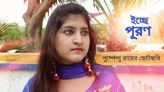 ইচ্ছে পূরণ (Icchepuron)|best bengali shortfilm|