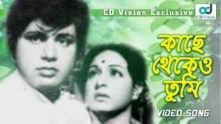 Kase Thaku Tumi Dure | Shohag (2016) | HD Movie Song | Shabana | Bulbul Ahmed | CD Vision