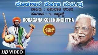 Kodagana Koli Nungittha Lyrical Video Song | C Ashwath | Shishunala Shariff | Kannada Folk Songs