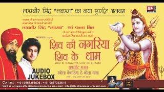 Latest Hits | Shiv Bhajan By Lakhbir Singh Lakkha # Shiv Ki Nagariya Shiv Ke Dhaam | Affection Music