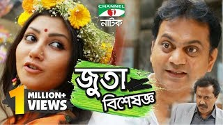 জুতা বিশেষজ্ঞ | Bangla Comedy Telefilm | Mir Sabbir | Faruk Ahmed | Channel i TV
