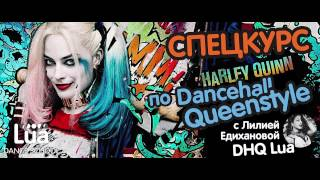 Dancehall QueenStyle Special Course (Dhq Lua)