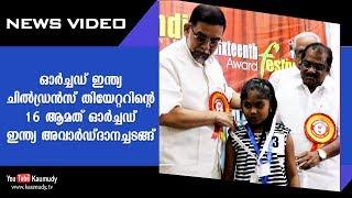 ഓർച്ചഡ് ഇന്ത്യ ചിൽഡ്രൻസ് തിയേറ്ററിന്റെ 16 ആമത് ഓർച്ചഡ് ഇന്ത്യ അവാർഡ്ദാനച്ചടങ്ങ്