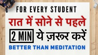भटके मन का ज़बरदस्त इलाज   Do this before sleep to Increase Concentration and Focus