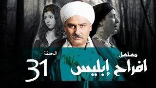 Afrah Ebles _ Episode |31| مسلسل أفراح أبليس _ الحلقه الحاديه و الثلاثون