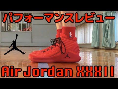 Xxx Mp4 【バッシュ】Air Jordan XXXII パフォーマンスレビュー 3gp Sex