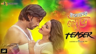 Innocent Love | Teaser | Pori Moni | Jef | Apurba Rana | Innocent Love Bengali Movie 2017