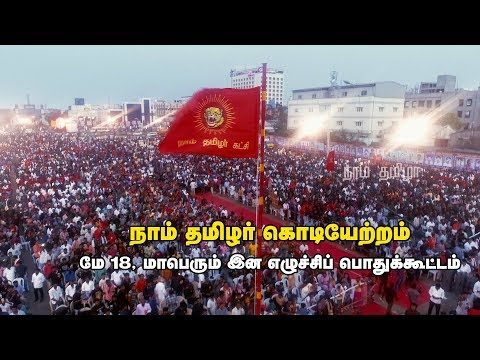 Xxx Mp4 நாம் தமிழர் கொடியேற்றம் மே 18 மாபெரும் இன எழுச்சிப் பொதுக்கூட்டம் Naam Tamilar Flag Hoisting 3gp Sex