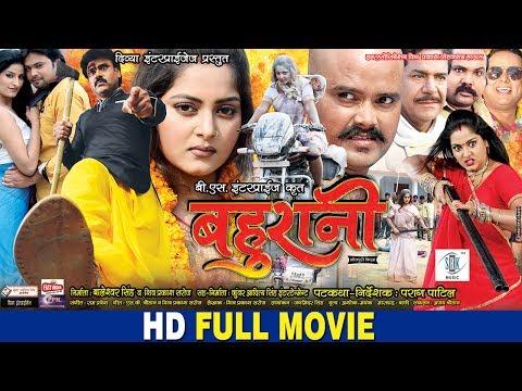 Xxx Mp4 BAHURANI Superhit Full Bhojpuri Movie 2017 Shubham Tiwari Anjana Singh 3gp Sex