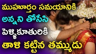Younger Brother Married Elder Brother's Girl in Tamil Nadu | Shocking News Of The Day | indiontvnews