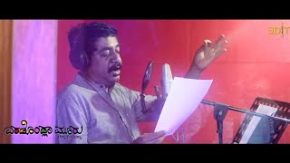 Yogaraj Bhat Narration for Eradondla Mooru - Kannada Movie