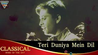 Teri Duniya Mein Dil Lagta Nahi Video Song | Classical Song of The Day65 | Dilip Kumar | Babul 1950