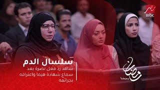 مسلسل سلسال الدم - شاهد رد فعل نصرة بعد سماع شهادة هيما واعترافه بجرائمه