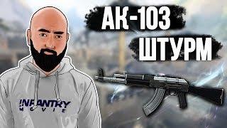 WarFace AK-103 СТАЛЬ -Нагнем Штурмец ?:D