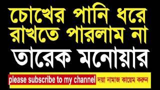 Bangla waz 2016 tarek monowar শুনলে কান্না আসবেই