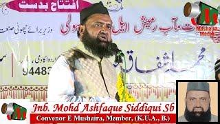 Mohd Ashfaque Siddiqui Sb RASME SHUKRIYA, Gokak  Mushaira, 11/04/2017, Mushaira Media