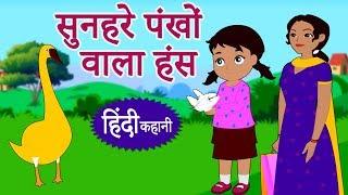सुनहरे पंखों वाला हंस | The Swan with Golden Feathers | हिंदी कहानी | Hindi Kahaniya For Kids