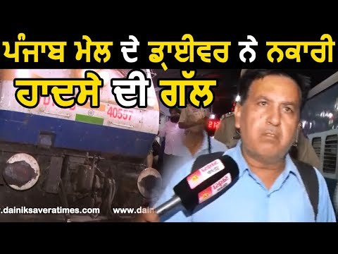 Punjab Mail के Driver बोले हमारी Train से नहीं हुआ कोई हादसा