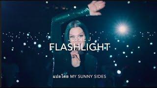 แปลเพลง Flashlight Jessie J Ost. Pitch Perfect 2
