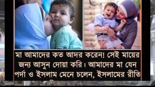 bangla maa er gan  (আজ তুমি কই মা )