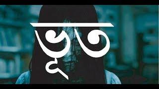 ভয়ংকর ভুতের মুভি | ডেট ৭ | রিলিউ ২০১৬ ✿ (Horror/Comedy)