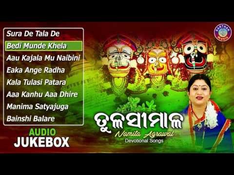 Xxx Mp4 TULASHI MALA Odia Jagannath Bhajans Full Audio Songs Juke Box Namita Agrawal 3gp Sex