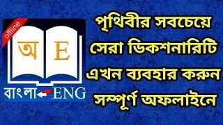 Easily use English to Bangla Dictionary ||  Top World bangla to English Dictionary without Internet