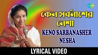 images Keno Sarbanasher Nesha Lyrical কেন সর্বনাশের নেশা Asha Bhosle