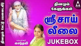 Sri Sai Leelai Jukebox - Songs Of Shirdi Sai Baba - Tamil Devotional Songs